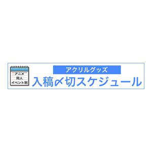 2021年のアニメ・同人イベント別アクリルグッズ入稿〆切スケジュール