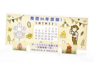 ボーイスカウト旭第2団の発団30周年記念アクリル万年カレンダー