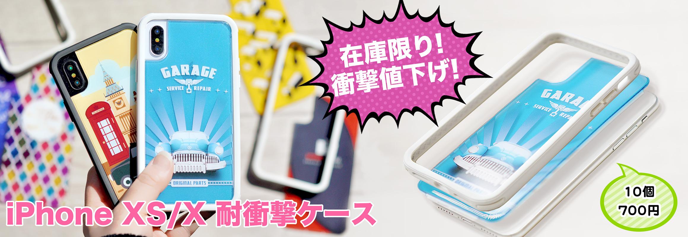iPhone XS/X兼用 耐衝撃ケースの同人グッズを作成